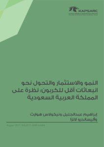 النمو واالستثمار والتحول نحوانبعاثات أقل للكربون: نظرة علىالمملكة العربية السعودية