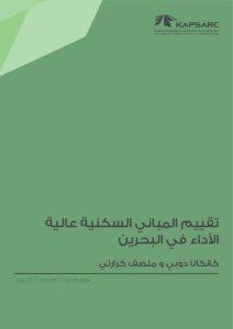 تقييم المباني السكنية عاليةالأداء في البحرين