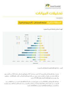 تحليلات البيانات: علم السكان