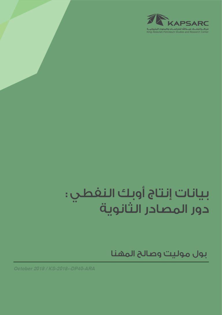 بيانات إنتاج أوبك النفطي- دور المصادر الثانوية