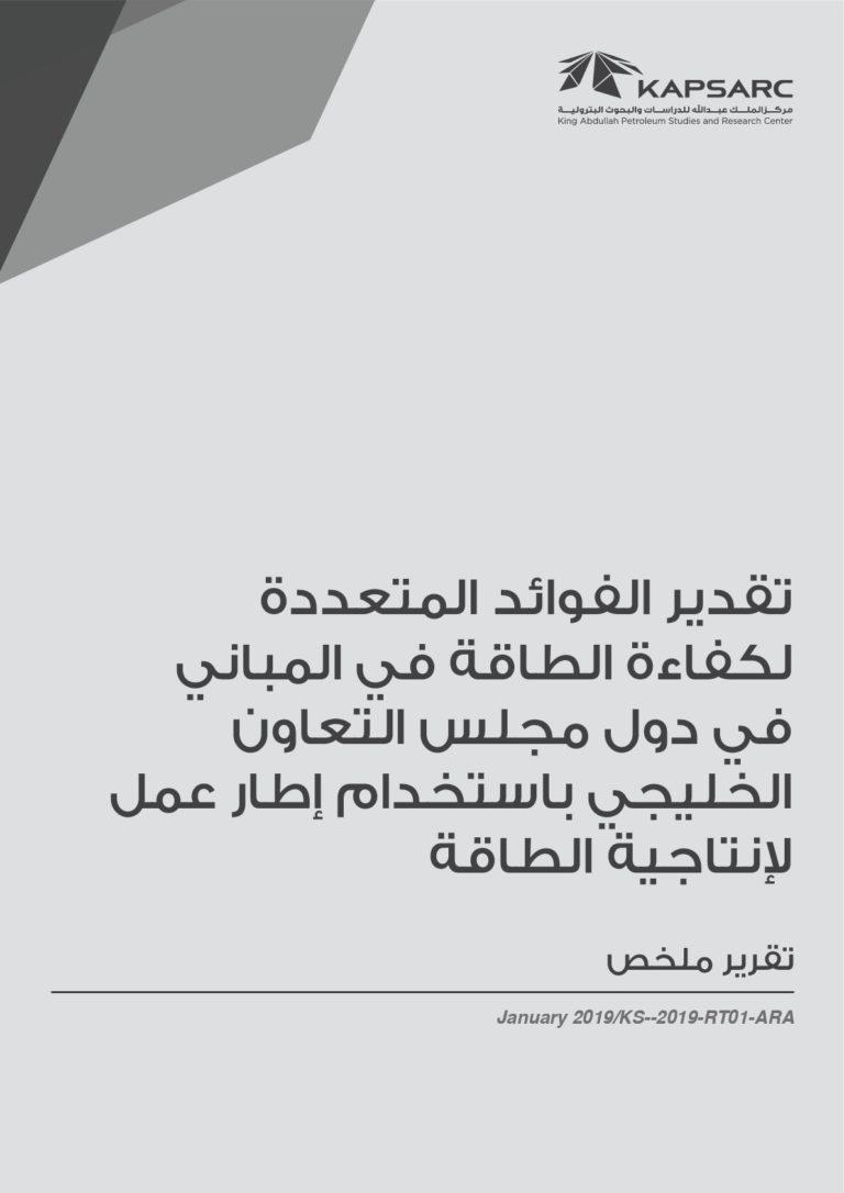 تقدير الفوائد المتعددة لكفاءة الطاقة في المباني في دول مجلس التعاون الخليجي باستخدام إطار عمل لإنتاجية الطاقة
