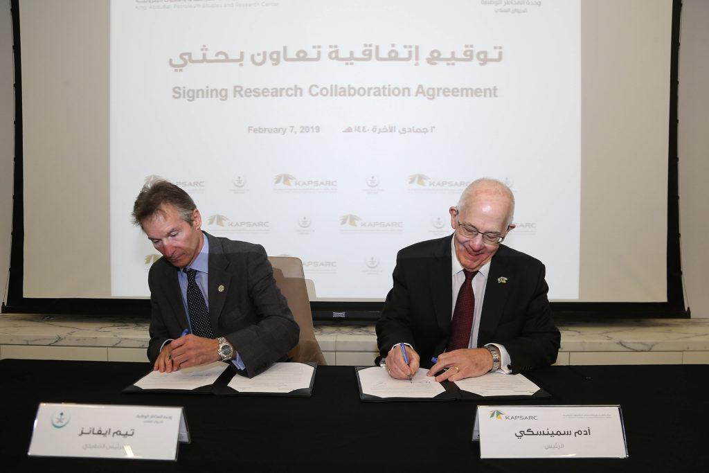"""مركز الملك عبد الله للدراسات والبحوث البترولية """"كابسارك"""" يوقع مذكرة تفاهم مع وحدة المخاطر الوطنية"""