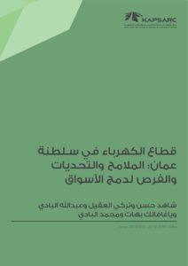 قطاع الكهرباء في سلطنة عمان :الملامح والتحديات والفرص لدمج الأسواق