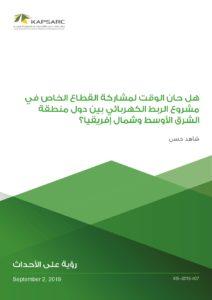 هل حان الوقت لمشاركة القطاع الخاص في مشروع الربط الكهربائي بين دول منطقة الشرق الأوسط وشمال إفريقيا؟