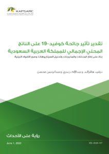 تقدير تأثير جائحة كوفيد- 19 على الناتج المحلي الإجمالي للمملكة العربية السعودية