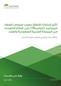 تأثير إجراءات الإغلاق بسبب فيروس كورونا المستجد (كوفيد19) على قطاع الكهرباء في المملكة العربية السعودية والهند