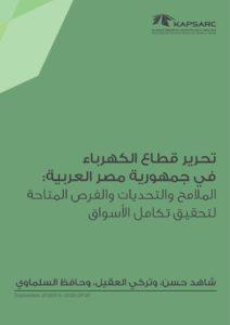 تحرير قطاع الكهرباء في جمهورية مصر العربية: الملامح والتحديات والفرص المتاحة لتحقيق تكامل الأسواق