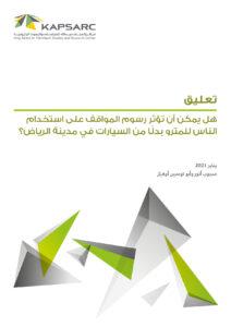 هل يمكن أن تؤثر رسوم المواقف على استخدام الناس للمترو بدلًا من السيارات في مدينة الرياض؟