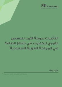 التأثيرات طويلة الأمد للتسعير الفوري للكهرباء في قطاع الطاقة في المملكة العربية السعودية