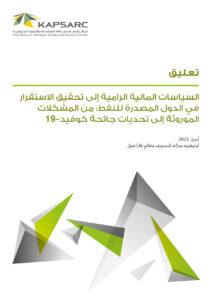 السياسات المالية الرامية لتحقيق الاستقرار في الدول المصدرة للنفط: من المشكلات الموروثة إلى تحديات جائحة كوفيد19