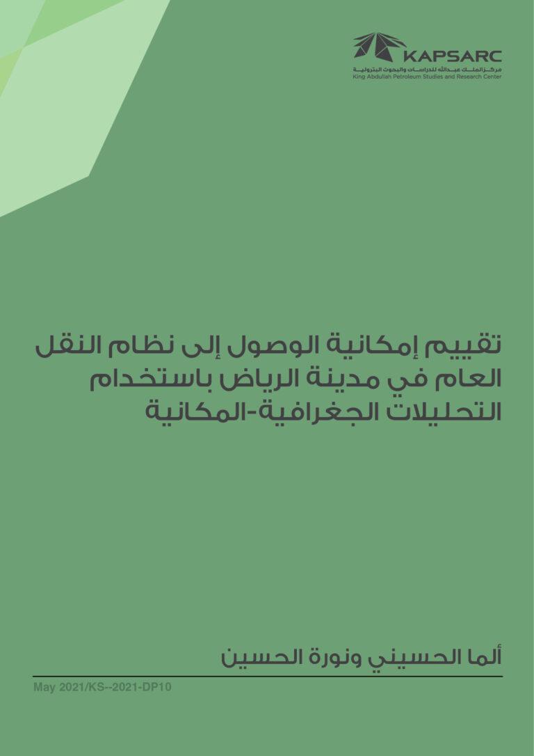 تقييم إمكانية الوصول إلى نظام النقل العام في مدينة الرياض باستخدام التحليلات الجغرافية-المكانية