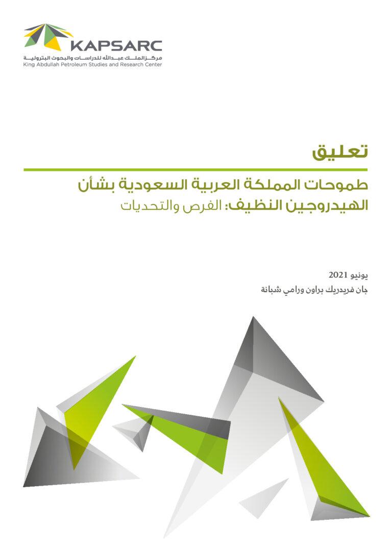 طموحات المملكة العربية السعودية بشأن الهيدروجين النظيف: الفرص والتحديات