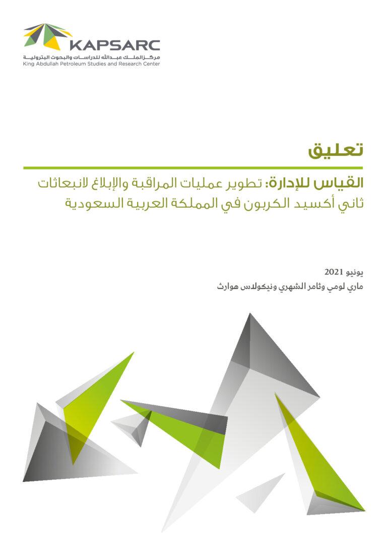 القياس للإدارة: تطوير عمليات المراقبة والإبلاغ لانبعاثات ثاني أكسيد الكربون في المملكة العربية السعودية