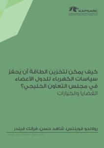 كيف يمكن لتخزين الطاقة أن يُحفز سياسات الكهرباء للدول الأعضاء في مجلس التعاون لدول الخليج العربية؟ القضايا والخيارات