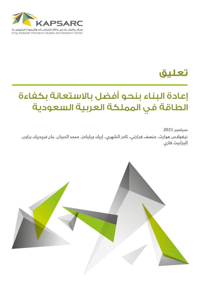 إعادة البناء بنحو أفضل بالاستعانة بكفاءة الطاقة في المملكة العربية السعودية