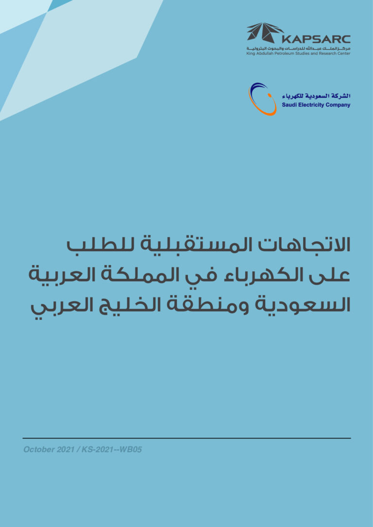 الاتجاهات المستقبلية للطلب على الكهرباء في المملكة العربية السعودية ومنطقة الخليج العربي