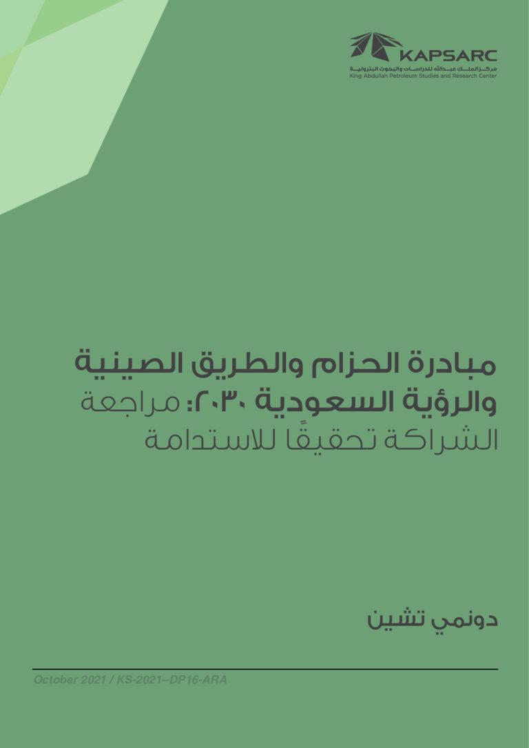مبادرة الحزام والطريق الصينية والرؤية السعودية 2030: مراجعة الشراكة تحقيقًا للاستدامة